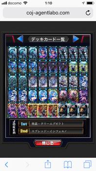 キリカ忍者Bデッキ_01.PNG