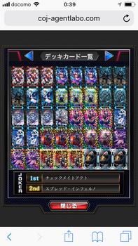 キリカ忍者Sデッキ_01.PNG