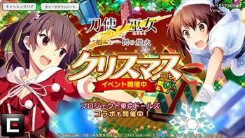 刀使友クリスマス_R.JPG